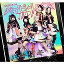 【送料無料】[枚数限定][限定盤]バキバキ(初回盤A)/ベイビーレイズJAPAN[CD+Blu-ray]【返品種別A】
