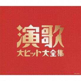 【送料無料】(決定盤)演歌大ヒット大全集/オムニバス[CD]【返品種別A】