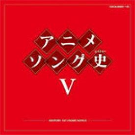 アニメソング史V/アニメ主題歌[Blu-specCD]【返品種別A】