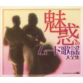 【送料無料】魅惑のムード歌謡大全集/オムニバス[CD]【返品種別A】