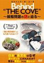 【送料無料】ビハインド・ザ・コーヴ 〜捕鯨問題の謎に迫る〜/ドキュメンタリー映画[DVD]【返品種別A】