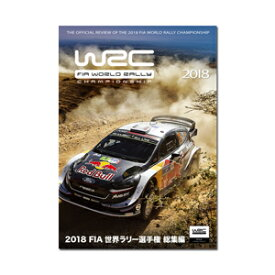 【送料無料】2018 FIA 世界ラリー選手権 総集編 DVD版/モーター・スポーツ[DVD]【返品種別A】
