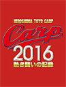 【送料無料】CARP2016熱き闘いの記録 V7記念特別版 〜耐えて涙の優勝麗し〜【DVD】/野球[DVD]【返品種別A】