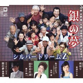 銀の夢/シルバードリームZ[CD]【返品種別A】
