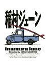 【送料無料】[枚数限定][限定版][先着特典付]稲村ジェーン 完全生産限定版(30周年コンプリートエディション)DVD BOX/…
