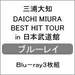 【送料無料】[初回仕様]DAICHI MIURA BEST HIT TOUR in 日本武道館(Blu-ray3枚組)/三浦大知[Blu-ray]【返品種別A】