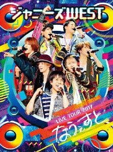 【送料無料】[枚数限定][限定版]ジャニーズWEST LIVETOUR2017 なうぇすと<Blu-ray初回仕様>/ジャニーズWEST[Blu-ray]【返品種別A】