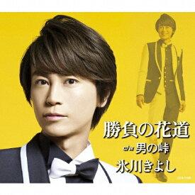 勝負の花道【Dタイプ 演歌】/氷川きよし[CD]【返品種別A】