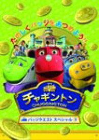 [枚数限定]チャギントン バッジクエスト スペシャル3/アニメーション[DVD]【返品種別A】