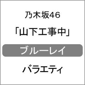 【送料無料】[先着特典付]山下工事中/乃木坂46[Blu-ray]【返品種別A】