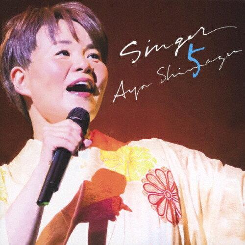 【送料無料】SINGER5/島津亜矢[CD]【返品種別A】