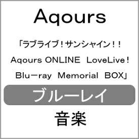 【送料無料】[先着特典付]ラブライブ!サンシャイン!! Aqours ONLINE LoveLive! Blu-ray Memorial BOX/Aqours[Blu-ray]【返品種別A】