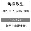 【送料無料】[枚数限定][限定盤]SEA IS A LADY 2017(初回生産限定盤)/角松敏生[CD+Blu-ray]【返品種別A】