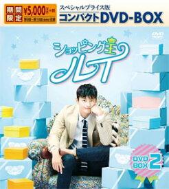 【送料無料】[枚数限定][限定版]ショッピング王ルイ スペシャルプライス版コンパクトDVD-BOX2<期間限定>/ソ・イングク[DVD]【返品種別A】