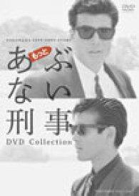 【送料無料】もっとあぶない刑事 DVD Collection/舘ひろし[DVD]【返品種別A】
