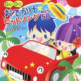 GO!GO!おでかけヒットソング BEST50〜えがおでいこう☆マル・マル・モリ・モリ!〜/子供向け[CD]【返品種別A】