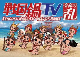 【送料無料】戦国鍋TV 令和の乱 Blu-ray BOX/TVバラエティ[Blu-ray]【返品種別A】