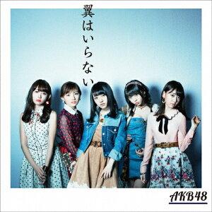 翼はいらない(初回限定盤/TypeA) AKB48 KIZM-90429/30