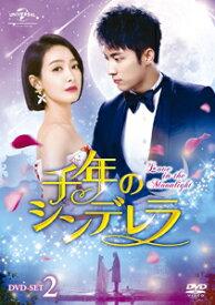 【送料無料】千年のシンデレラ〜Love in the Moonlight〜 DVD-SET2/ホアン・ジンユー[DVD]【返品種別A】