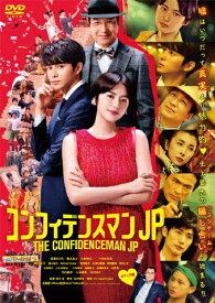 【送料無料】映画「コンフィデンスマンJP」通常版DVD/長澤まさみ[DVD]【返品種別A】