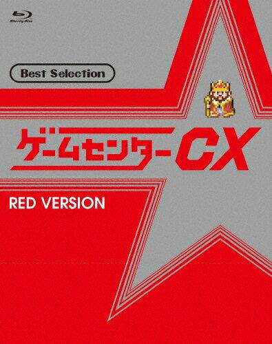 【送料無料】[先着特典付/初回仕様]ゲームセンターCX ベストセレクション Blu-ray 赤盤/有野晋哉[Blu-ray]【返品種別A】