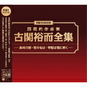 【送料無料】生誕100年記念 国民的作曲家 古関裕而全集 〜長崎の鐘・君の名は・栄冠は君に輝く〜/オムニバス[CD+DVD]…