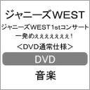 【送料無料】ジャニーズWEST 1stコンサート 一発めぇぇぇぇぇぇぇ!<DVD通常仕様>/ジャニーズWEST[DVD]【返品種別A】