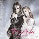 『ファントム』 — Special Edition —/宝塚歌劇団雪組[CD]【返品種別A】