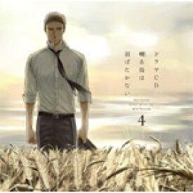 【送料無料】ドラマCD「囀る鳥は羽ばたかない」第4巻/新垣樽助[CD]【返品種別A】