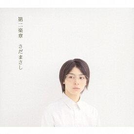[枚数限定]第二楽章/さだまさし[CD]【返品種別A】