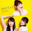 [上新オリジナル特典:生写真]#好きなんだ(通常盤/Type D)/AKB48[CD+DVD]【返品種別A】