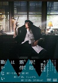 【送料無料】[初回仕様]岸辺露伴は動かない【DVD】/高橋一生[DVD]【返品種別A】