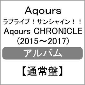 【送料無料】[先着特典付]ラブライブ!サンシャイン!! Aqours CHRONICLE(2015〜2017)【通常盤】/Aqours[CD]【返品種別A】