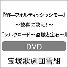 【送料無料】『fff—フォルティッシッシモ—』〜歓喜に歌え!〜『シルクロード〜盗賊と宝石〜』【DVD】/宝塚歌劇団雪組[DVD]【返品種別A】