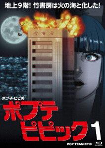 ポプテピピックvol.1(Blu-ray)|アニメーション|KIXA-775