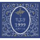 [枚数限定][限定盤]1999/人間だった/羊文学[CD]【返品種別A】