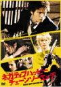 【送料無料】[枚数限定]ネガティブハッピー・チェーンソーエッヂ/市原隼人[DVD]【返品種別A】