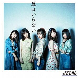 翼はいらない(初回限定盤/TypeB)|AKB48|KIZM-90431/2