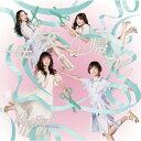 母校へ帰れ!(通常盤Type-B)【CD+DVD】/NMB48[CD+DVD]【返品種別A】