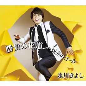 勝負の花道【Fタイプ ポップス】/氷川きよし[CD]【返品種別A】