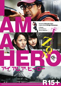 【送料無料】アイアムアヒーロー DVD通常版/大泉洋[DVD]【返品種別A】