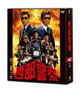 【送料無料】西部警察 40th Anniversary Vol.1/石原裕次郎,渡哲也[DVD]【返品種別A】