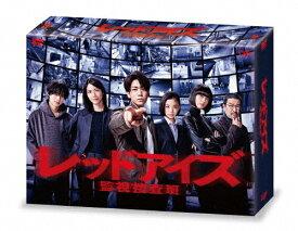 【送料無料】レッドアイズ 監視捜査班 DVD BOX/亀梨和也[DVD]【返品種別A】