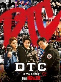 【送料無料】DTC-湯けむり純情篇- from HiGH&LOW【DVD2枚組/豪華盤】/HiGH & LOW[DVD]【返品種別A】
