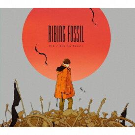 [枚数限定][限定盤]Ribing fossil(初回限定盤)/りぶ[CD+DVD]【返品種別A】