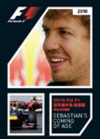 【送料無料】2010 FIA F1世界選手権総集編 完全日本語版/モーター・スポーツ[DVD]【返品種別A】