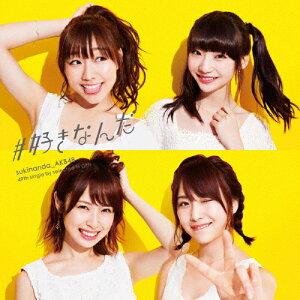 #好きなんだ(通常盤/TypeE) AKB48 KIZM-507/8