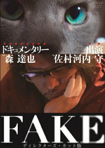 【送料無料】FAKE ディレクターズ・カット版/佐村河内守[DVD]【返品種別A】