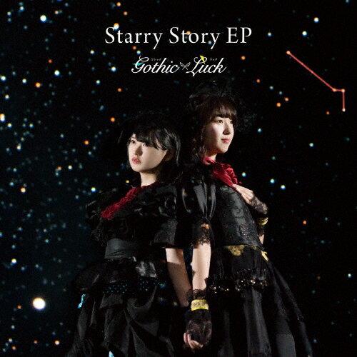 [上新オリジナル特典付]Starry Story EP(通常盤)[初回仕様]/Gothic×Luck[CD]【返品種別A】
