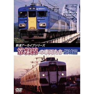 【送料無料】鉄道アーカイブシリーズ46 常磐線の車両たち【盤木篇】/鉄道[DVD]【返品種別A】